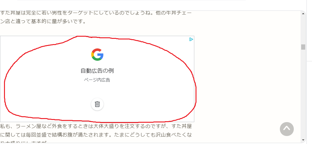 ページ内広告
