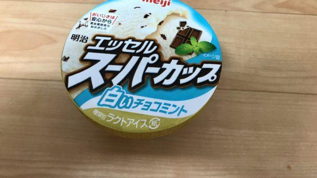 白いチョコミントの正面