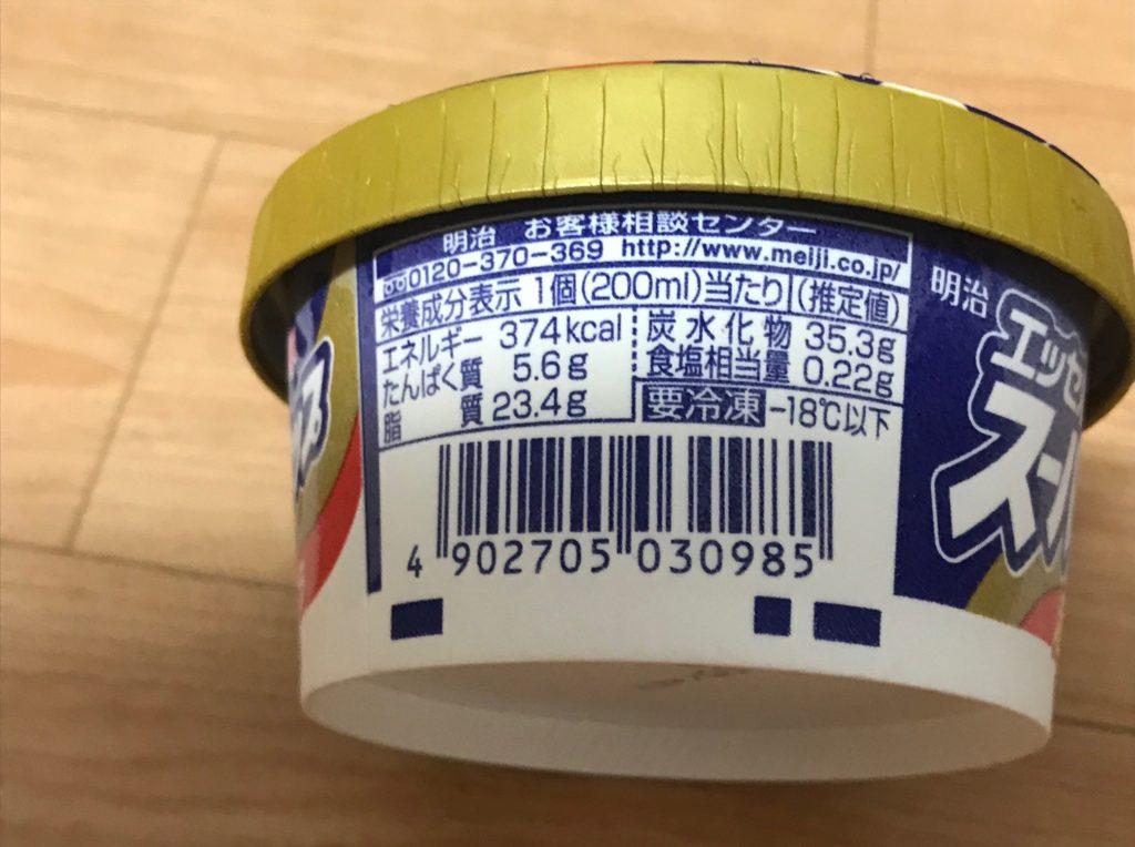 超バニラの栄養成分表