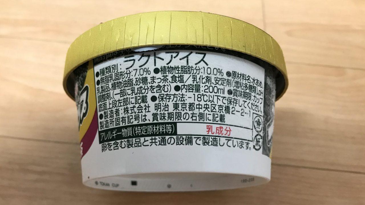 抹茶味の原材料名