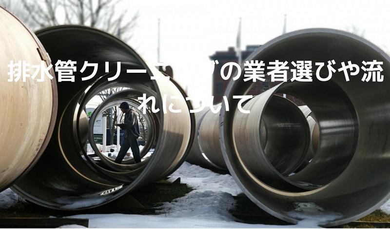 排水管クリーニング