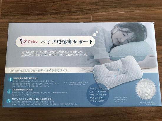 Roky枕の外箱